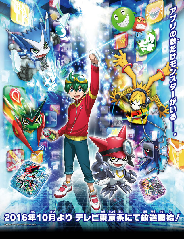 [ANIME] Digimon Universe - Appli Monsters 0c52da022f75542b86946146ea26d2ca1465492399_full
