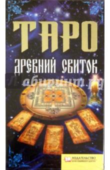 Украина - Карты Таро. Big
