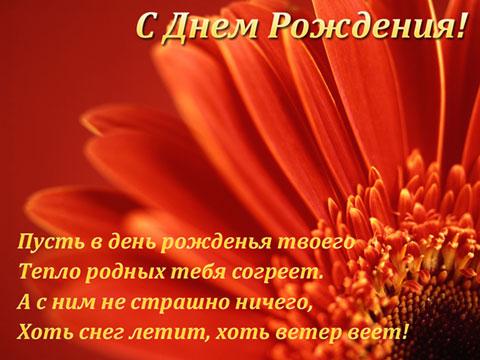 Поздравления - Страница 4 5389572_happy_birthday