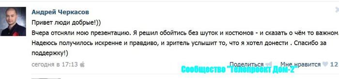 Андрей Черкасов. 102860169_4611276_kkk
