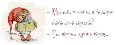 Позитивчик))) - Страница 2 104177189_3
