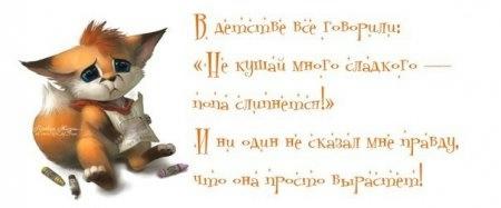 Позитивчик))) - Страница 2 104177193_7