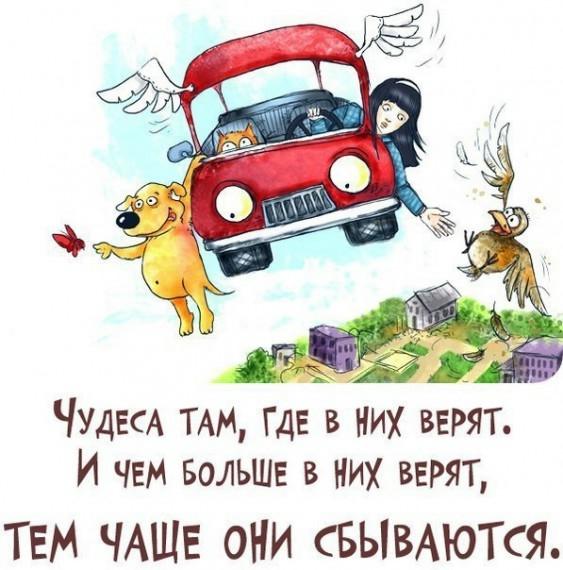 Позитивчик))) - Страница 2 104177201_16