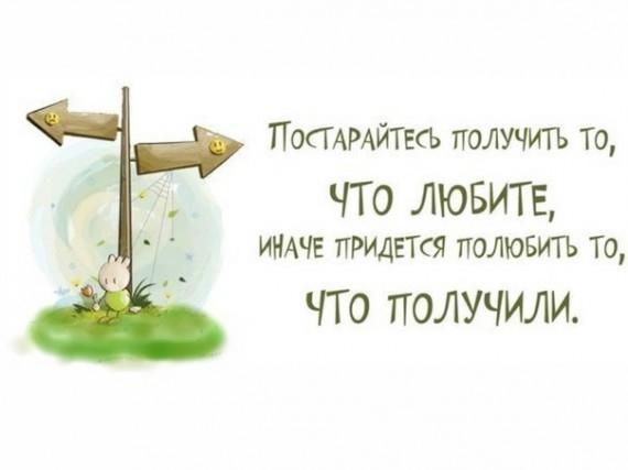 Позитивчик))) - Страница 2 104177203_18