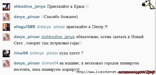Пынзари  Даша и Сергей. - Страница 6 104471351_large_6576bec52393