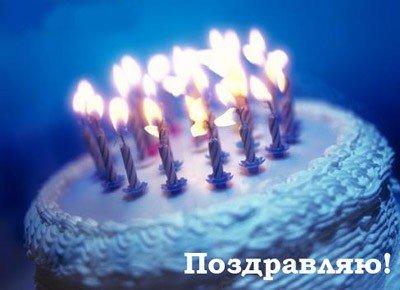 Поздравления! - Страница 18 113040343_99px_ru_photo_19909_tort_so_svechkami_pozdravljau