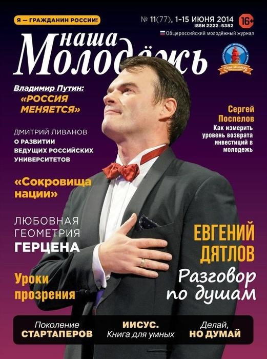 Евгений Дятлов 113785673_large_image