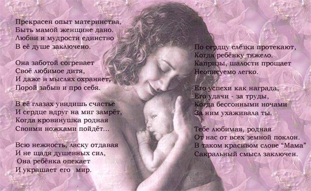 С днем матери! 51789438_MAMA_stih