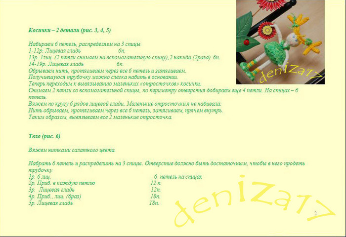Кукла Январский Одуванчик - мастер-класс 53734615_1263392450_2a_copy