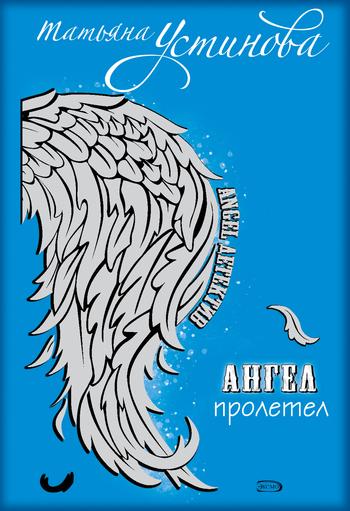 Татьяна Устинова.  121185921_angelpr_215