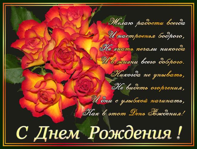 С ДНЕМ РОЖДЕНИЯ Ирина Александровна и Наталья Владимировна! 38321146_horoshee_pozhelanie