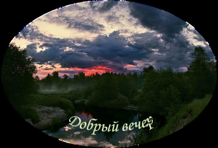 Bienvenidos al nuevo foro de apoyo a Noe #359 / 24.08.17 ~ 23.09.17 - Página 38 57904079_dobruyy_vecher