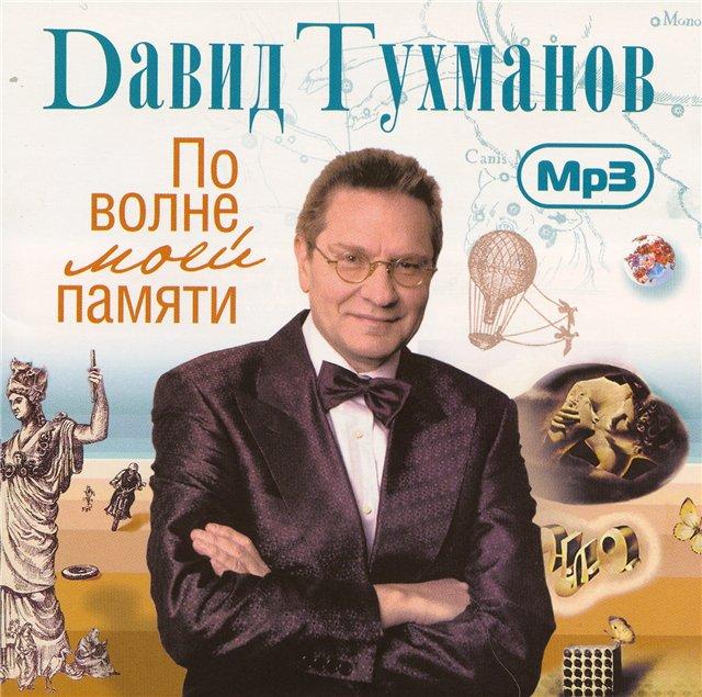 Давид Тухманов 61738943_f600573887d7