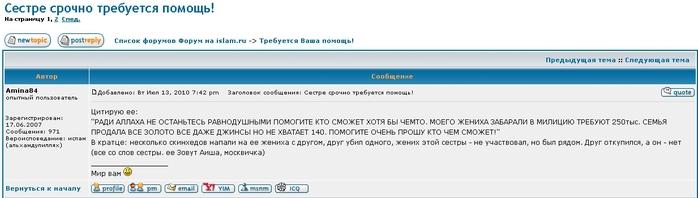 НЕтаджикские девочки. НЕчеченские мальчики. - Страница 7 61784134_ScreenShot_627