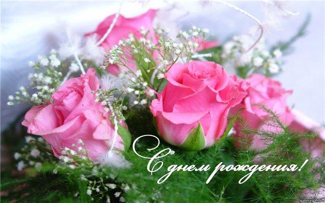 СЕА (Евгения), @elena@ (Елена), с Днем Рождения Вас!!!! 61773235_a7849597b49e