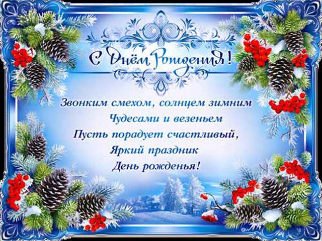 Поздравляем nezabudka с днем рождения! - Страница 2 127206841_1111_DR