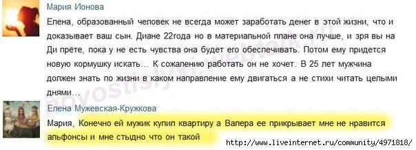 Валерий Блюменкранц - Страница 2 114409419_large_114408822_large_6