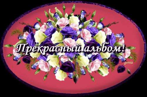 ПОЗДРАВЛЯЛКИ - Страница 22 116903157_gvy47