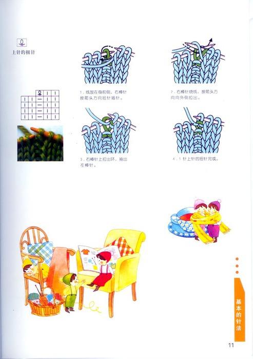 условные обозначения для японских схем 66667315_1289924034_p11