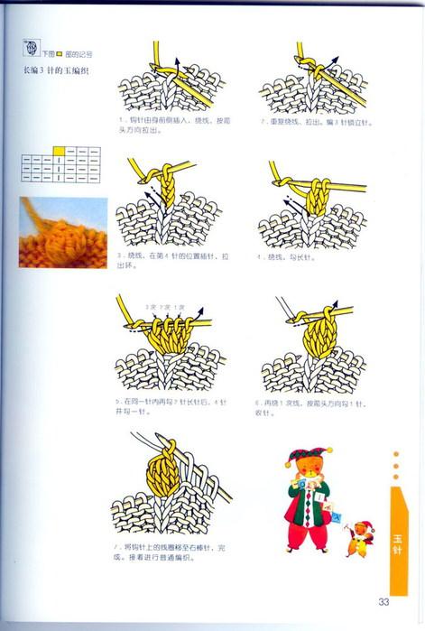 условные обозначения для японских схем 66751187_1290102790_p33