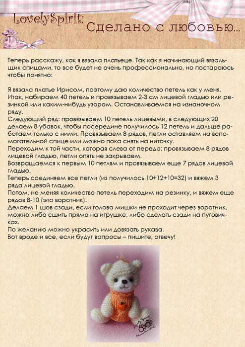 Вязаные мишки и другие звери 67689906_1291989074_tuykva_3