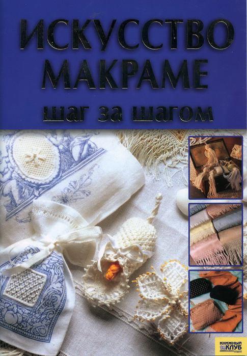 Мастер - классы 69723238_makrame01