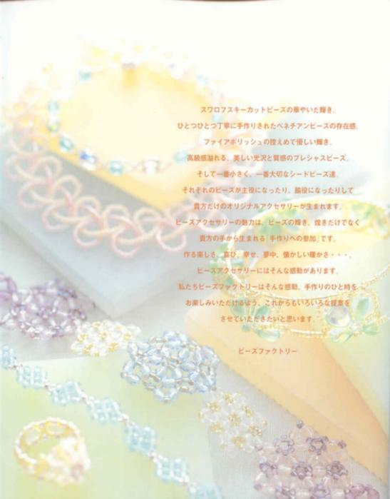 Bead accessories_06 74486653_biserinfo_bead_accessories_06_02