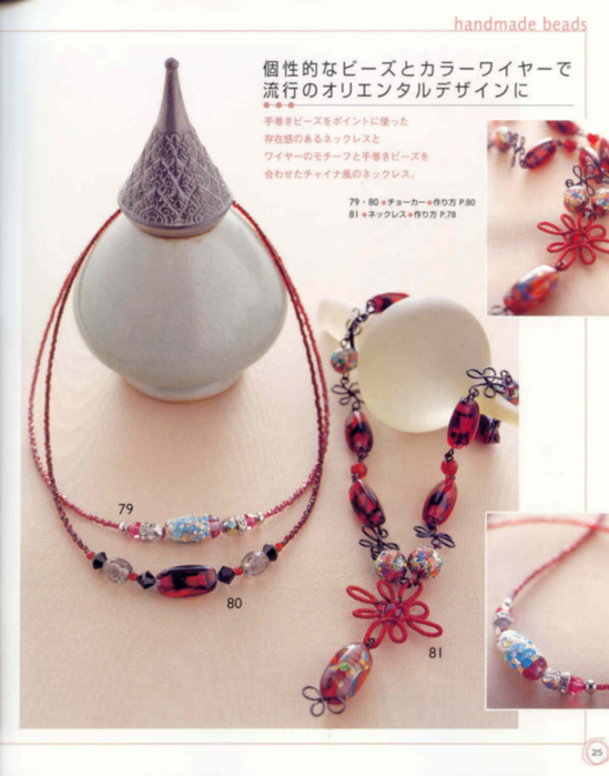 Bead accessories_06 74486683_biserinfo_bead_accessories_06_25