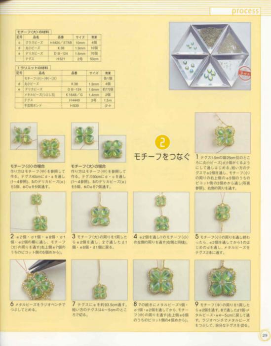 Bead accessories_06 74486689_biserinfo_bead_accessories_06_29
