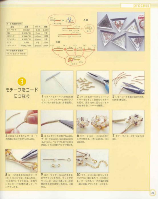 Bead accessories_06 74486691_biserinfo_bead_accessories_06_31