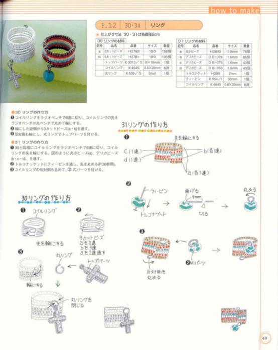 Bead accessories_06 74486721_biserinfo_bead_accessories_06_49