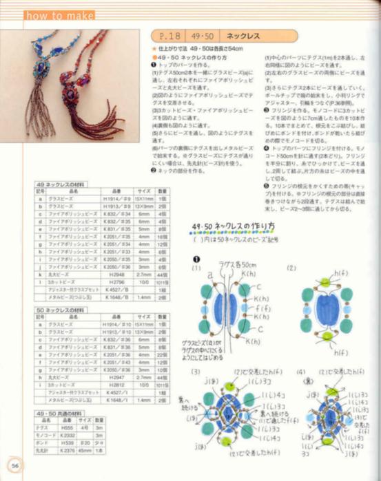 Bead accessories_06 74486729_biserinfo_bead_accessories_06_56