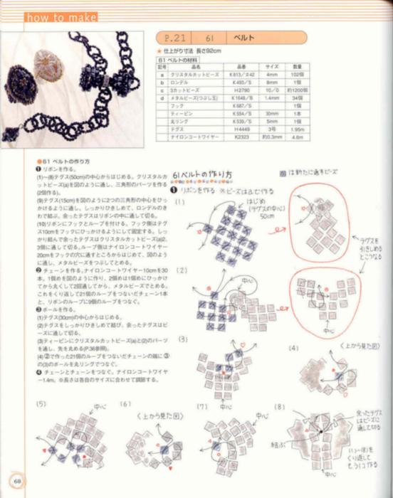 Bead accessories_06 74486743_biserinfo_bead_accessories_06_68