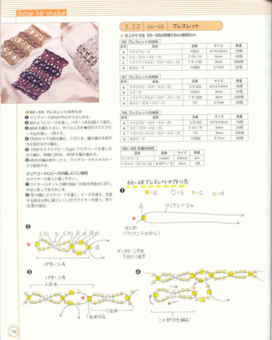 Bead accessories_06 74486745_biserinfo_bead_accessories_06_70
