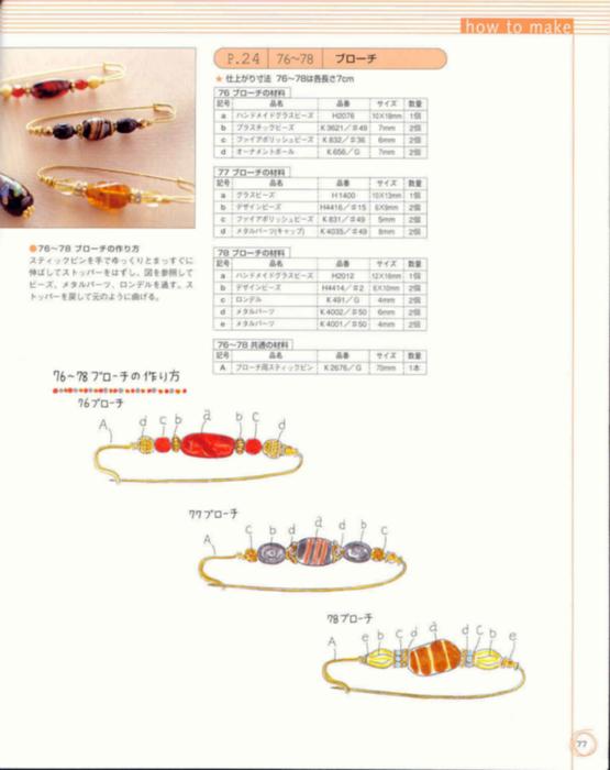 Bead accessories_06 74486757_biserinfo_bead_accessories_06_77