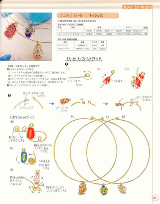 Bead accessories_06 74486769_biserinfo_bead_accessories_06_81