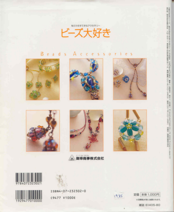 Bead accessories_06 74486771_biserinfo_bead_accessories_06_83