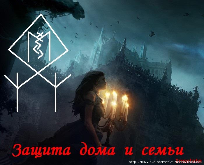 Руническая защита дома 122007003_5850402_1_Iy90NDqOmA__kopiya