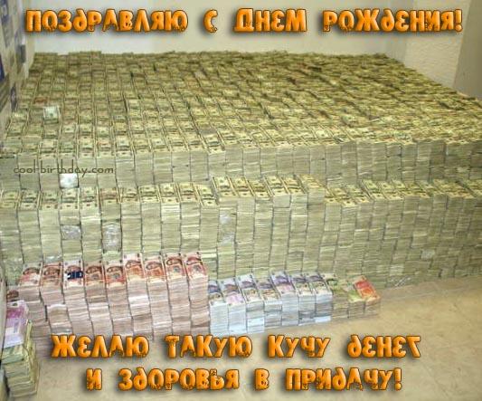 ПОЗДРАВЛЯЕМ!!!! - Страница 6 77766047_s_dnyom_rozhdeniyakucha_deneg