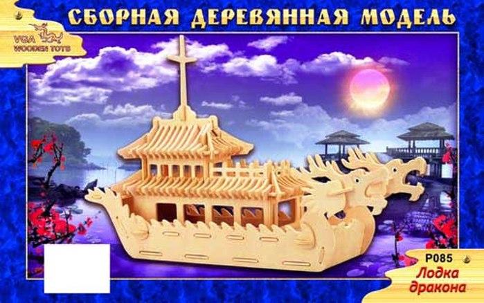 Лодка-Дракон 78263433_lodkaDrakona