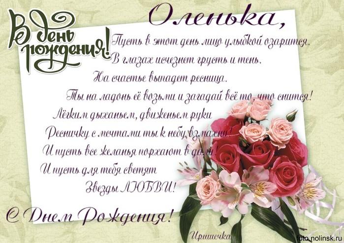 С Днем Рождения, дорогая Хельга! 81448201_42668296_Olenka_S_Dnem_Rozhdeniya__2