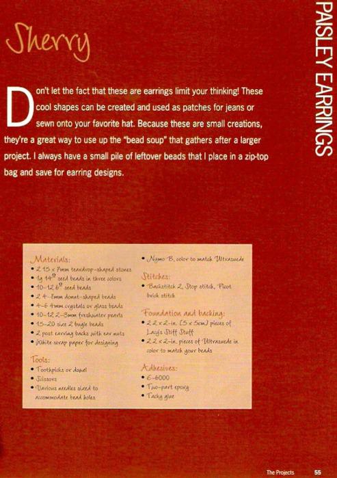 Потрясающая бижутерия своими руками - книга 81890645_055