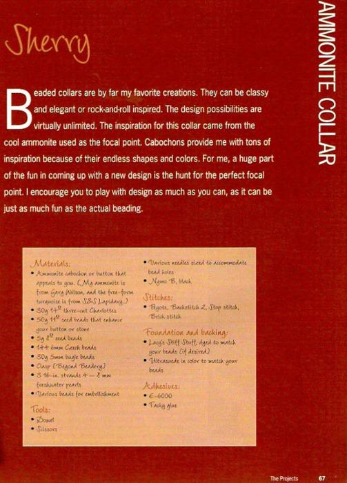 Потрясающая бижутерия своими руками - книга 81890671_067