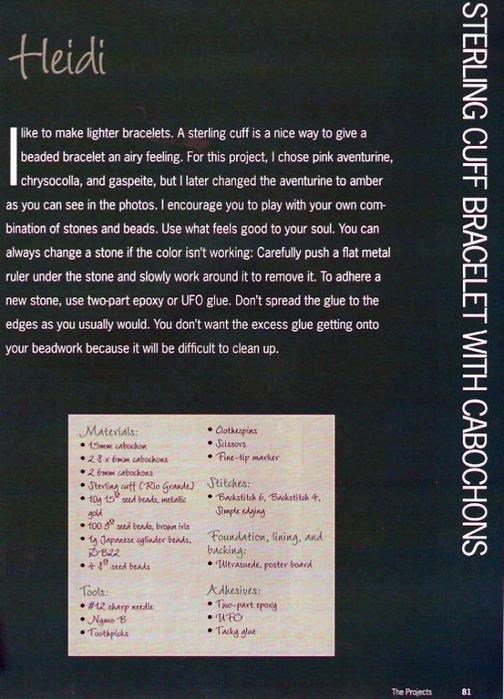 Потрясающая бижутерия своими руками - книга 81890693_081