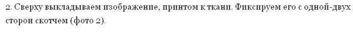 Как перевести изображение на ткань с помощью растворителя 82020007_3
