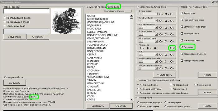 """Программа исследования Слова """"Помощник писателя"""" 123420281_2851019_vsya_baza"""