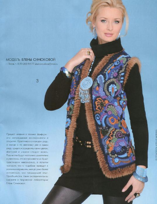 МК от Елены Синюковой 88004403_large_07