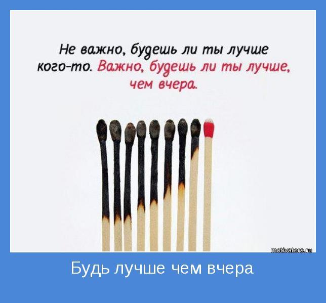 фраза дня - Страница 3 90072209_large_motivator38743