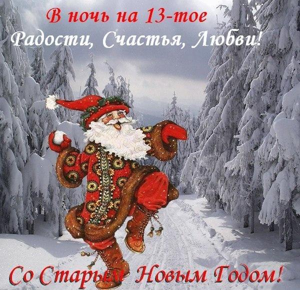 Со Старым Новым годом ! 96187853_96165315_staruyy_novuyy_god