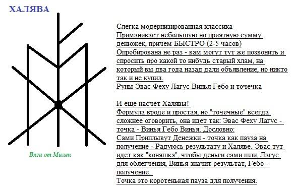 Халява 97300207_3601463_Halyava_s_opisaniem